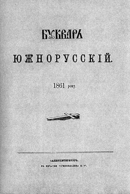 http://t-shevchenko.name/files/THSh/bukvar/01.jpg
